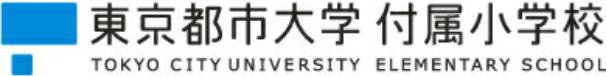 東京都市大学 付属小学校 TOKYO CITY UNIVERSITY ELEMENTARY SCHOOL